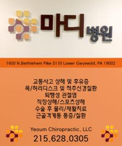 Yeoum chiropractic