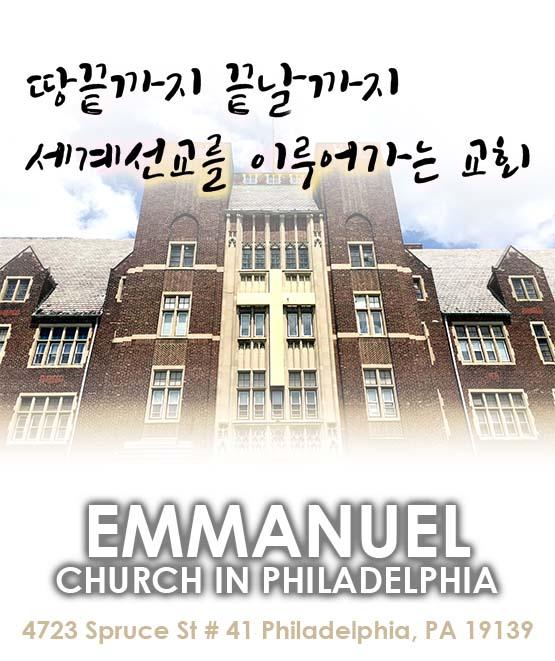 임마누엘 교회