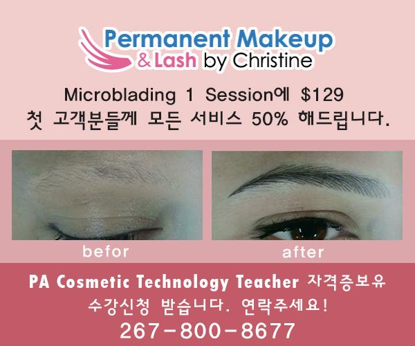 Permanent Makeup banner advertisement.