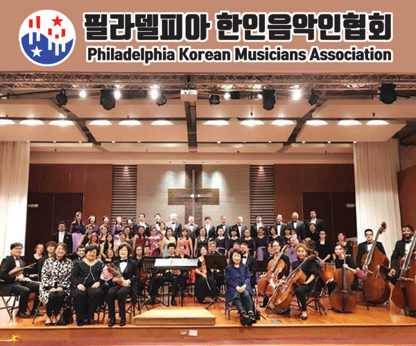 Philadelphia Korean Musicians Association.
