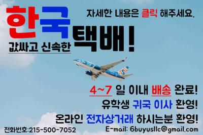 한국택배 banner advertisement.