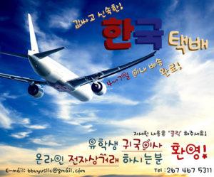 한국택배 Banner advertisment.