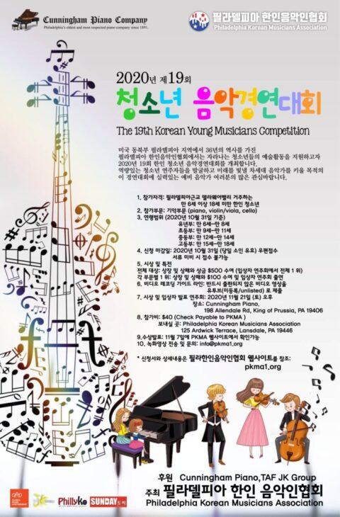 2020년 청소년 음악 경연대회